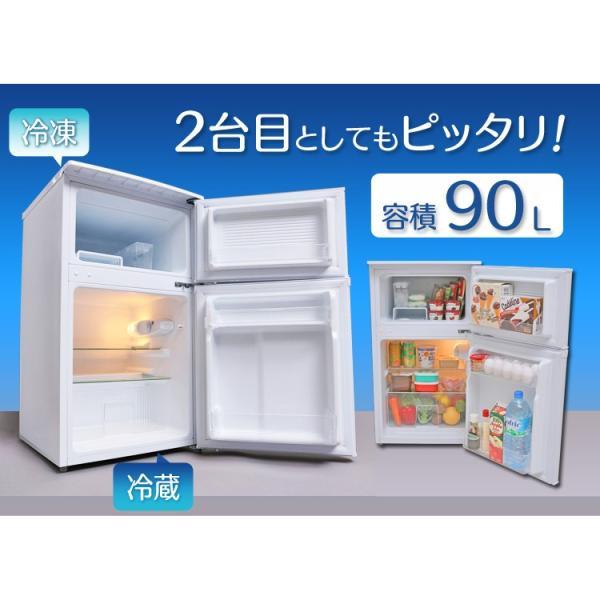 冷蔵庫 2ドア 一人暮らし 2ドア冷凍冷蔵庫 IRR-A09TW-W ホワイト アイリスオーヤマ ◎|unidy-y|04