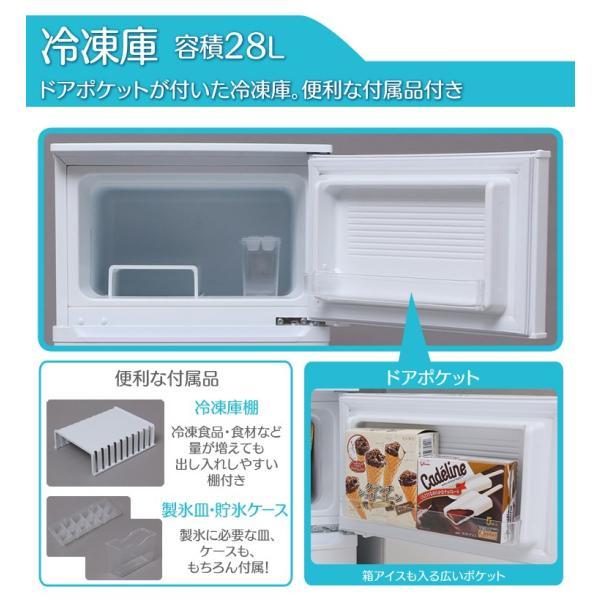 冷蔵庫 2ドア 一人暮らし 2ドア冷凍冷蔵庫 IRR-A09TW-W ホワイト アイリスオーヤマ ◎|unidy-y|06