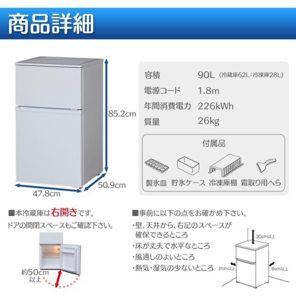 冷蔵庫 2ドア 一人暮らし 2ドア冷凍冷蔵庫 IRR-A09TW-W ホワイト アイリスオーヤマ ◎|unidy-y|09