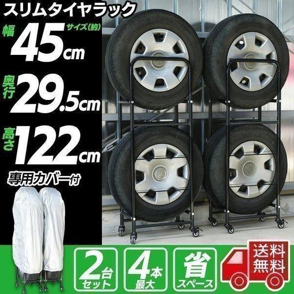 タイヤラックタイヤラックカバー縦置き4本カバー付スリムタイヤキャスター付き2個セット省スペースLT-02: 品