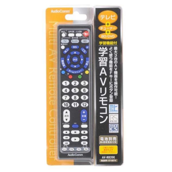リモコン AV-R820E 学習AVリモコン AV-R820E ▼|unidy-y|02