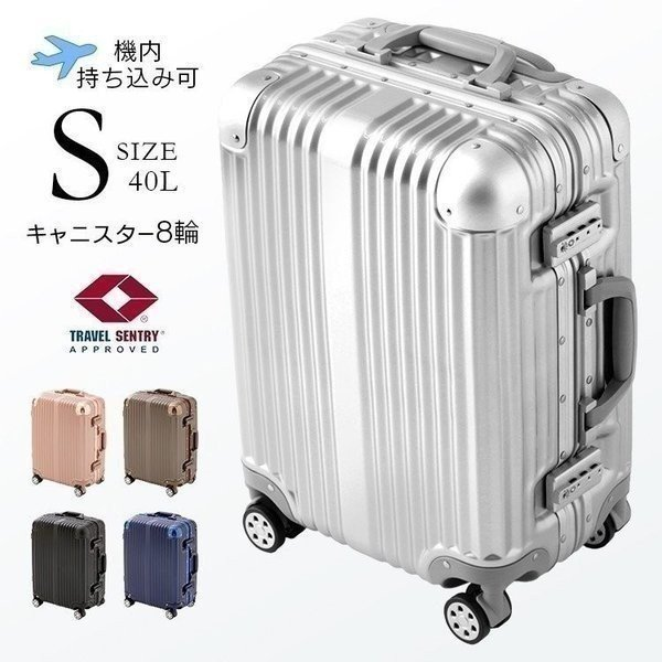 スーツケース機内持ち込みSSサイズおしゃれアルミ40L旅行カバンバッグTSAロックキャリーバッグキャリーケース