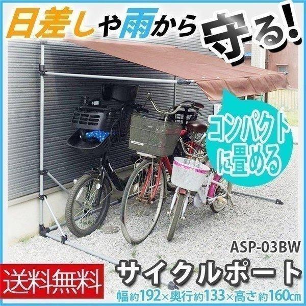 サイクルポート ASP-03BW アルミス サイクルハウス 自転車 サイクルガレージ ガレージ サイクルポート 自転車置き場