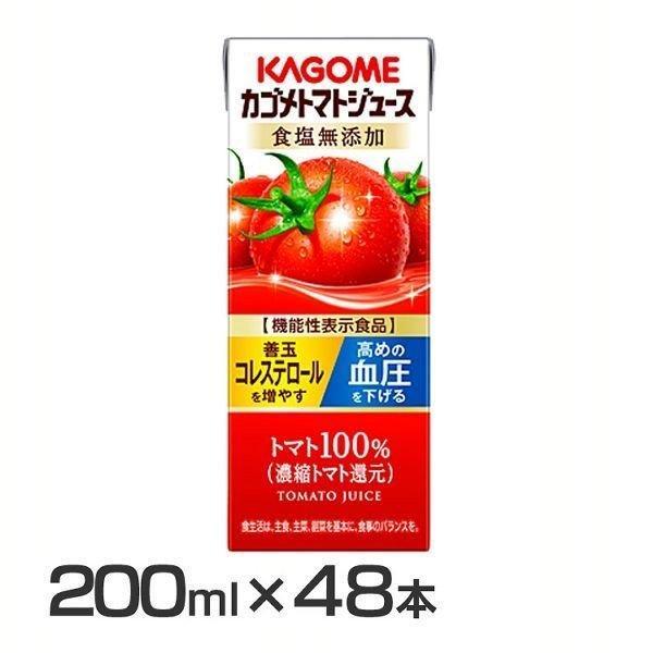 48本 カゴメ トマトジュース食塩無添 200ml  3136 カゴメ (D)
