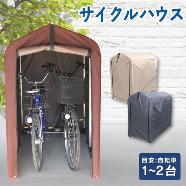 自転車置き場おしゃれサイクルハウス屋根台風対策2台1台自転車物置サイクルポート1〜2台用ダークブラウンACI-2SBR: 品