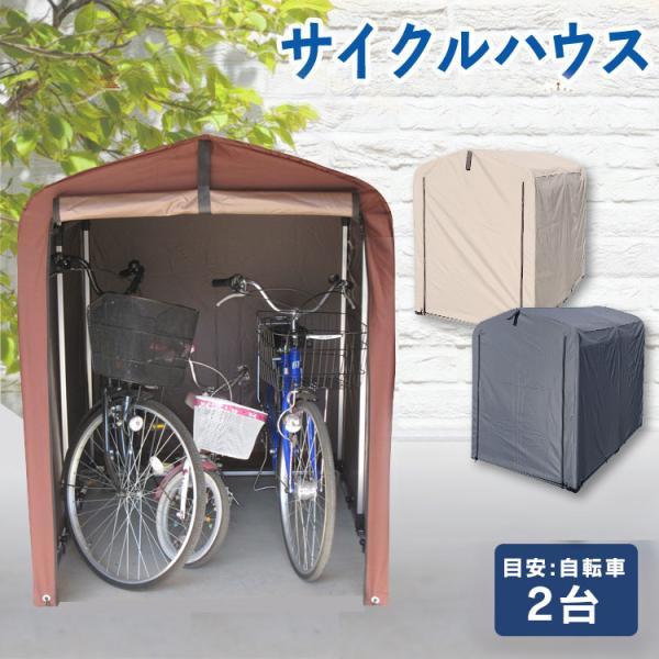 サイクルハウス物置サイクルポート自転車置き場台風対策2台屋根おしゃれ家庭用物置アルミフレーム丈夫ガレージACI-2.5SBR:
