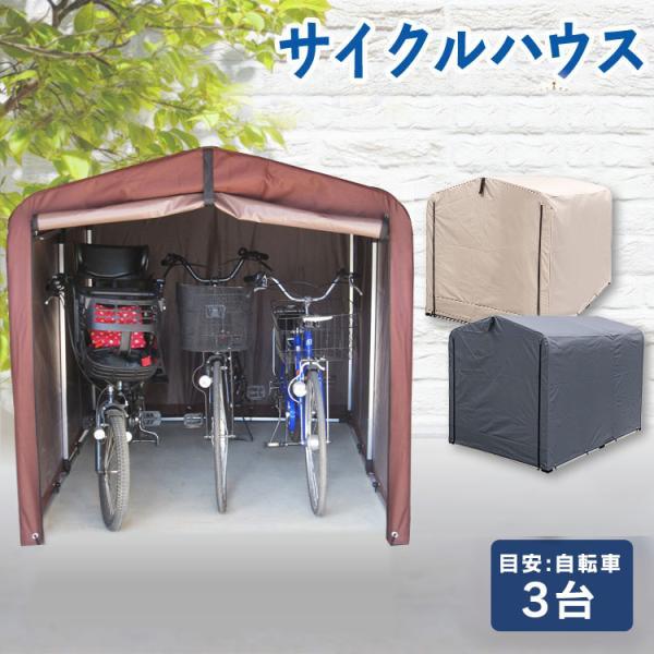 自転車置き場自転車バイク物置ガレージ3台用サイクルハウスおしゃれ3台台風対策サイクルポートダークブラウンACI-3SBR: 品
