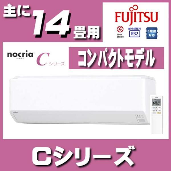 富士通ゼネラル(FUJITSU GENERAL) ルームエアコンCシリーズおもに14畳用 2018年モデル AS-C40H-W 富士通 (代引不可)(TD)