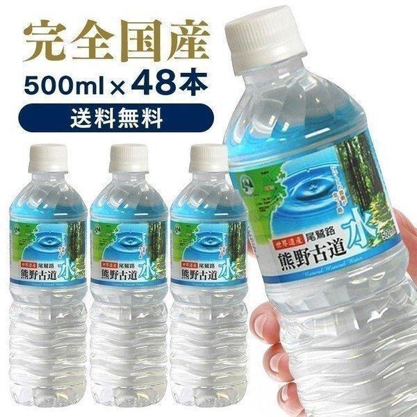 水ミネラルウォーター500ml48本天然水みず日本製国内LDC熊野古道水ライフドリンクカンパニーまとめ買い48本入り人気鉱水 代