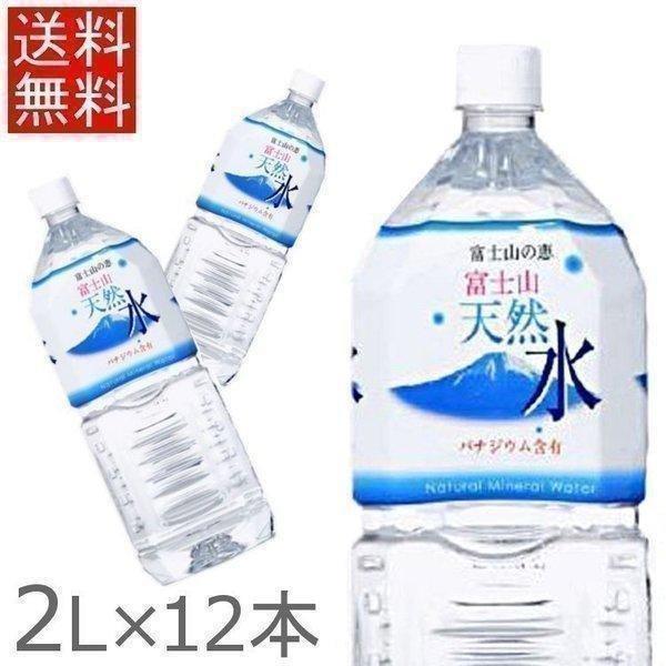 水 ミネラルウォーター 天然水 12本 セット 2L 6本×2 富士山の恵み 富士山天然水バナジウム含有2L 朝霧ビバレッジまとめ買い 送料無料