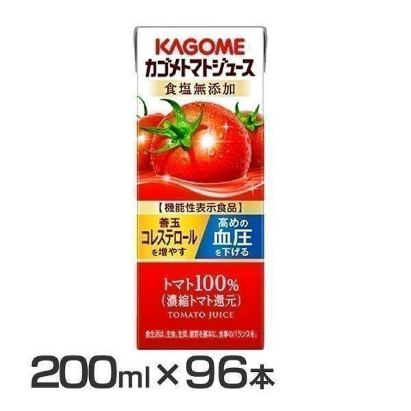 96本 カゴメ トマトジュース食塩無添加 200ml  3136 カゴメ (D) 【代引き不可】