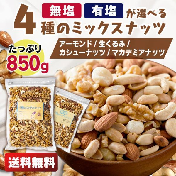 食塩無添加 4種ミックスナッツ850g   (D)