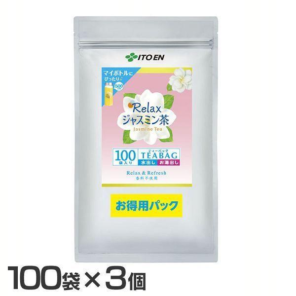(3個セット)伊藤園 お得用 Relax ジャスミン茶 ティーバッグ 3.0g×100袋  伊藤園 (D)