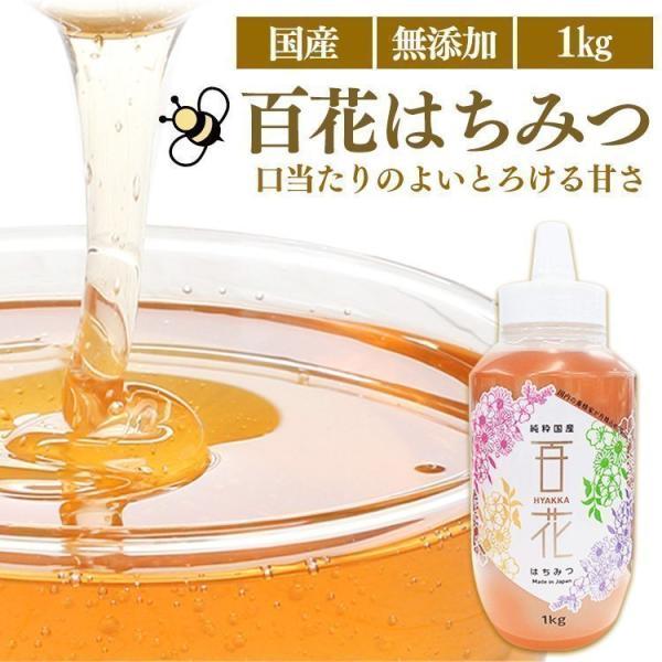 蜂蜜 1kg はちみつ 国産 国産百花蜜蜂蜜 1kg 無添加 トンガリ容器 大容量 健康食品