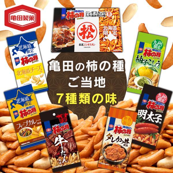 亀田の柿の種詰め合わせ Aセット 亀田製菓 (D)