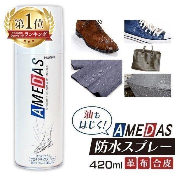 アメダス 防水スプレー 420ml 送料無料 雨 保護 防水 撥水 梅雨 防水保護スプレー コロンブス シューケア 靴 皮革
