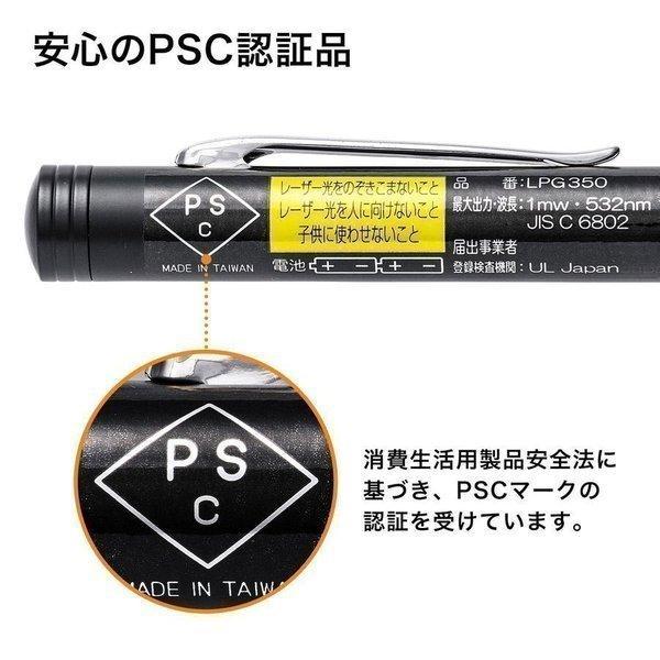 レーザーポインター LP-G350 緑 レーザー ポインター 会社 オフィス 会議 プレゼン 10P12Oct15【代引不可】 ▼