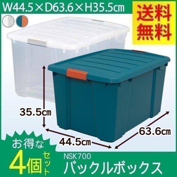 コンテナボックス 収納ボックス おしゃれ バックルボックス 収納ケース NSK-700 アイリスオーヤマ 4個セット