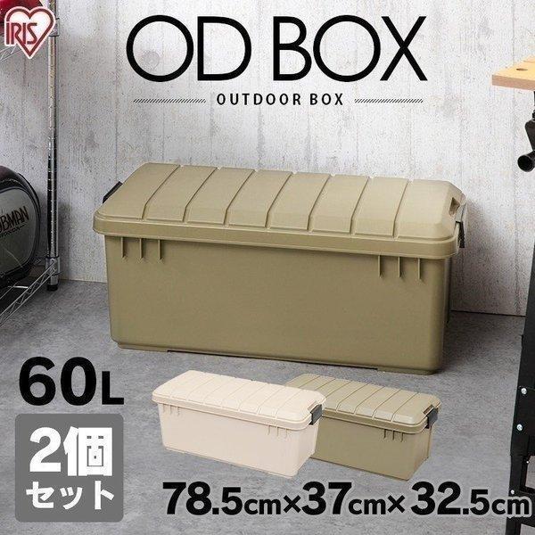 コンテナボックス 収納ボックス アウトドア 60L 収納ケース 2個セット プラスチック フタ付き おしゃれ キャンプ 屋外 屋内 玄関 ODB-800 アイリスオーヤマ