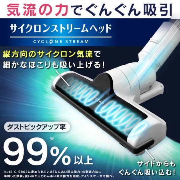 掃除機 コードレス サイクロン 軽量 軽い スティッククリーナー 極細 IC-SLDC7 アイリスオーヤマ|unidy-y|05