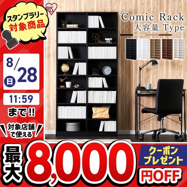 コミックラック 大容量タイプ CORK-1890 ブラック ホワイト アッシュブラウン ウォールナット オフホワイト アイリスオーヤマ|unidy-y