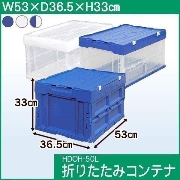 コンテナ コンテナボックス 折りたたみ 収納ボックス おしゃれ フタ一体型 HDOH-50L アイリスオーヤマ