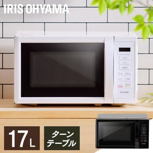 電子レンジ 一人暮らし アイリスオーヤマ 簡単 単機能 シンプル ターンテーブル PMB-T176 IMB-T176|unidy-y