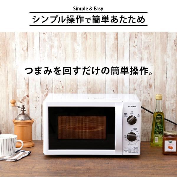 電子レンジ 一人暮らし アイリスオーヤマ 簡単 単機能 シンプル ターンテーブル PMB-T176 IMB-T176|unidy-y|03