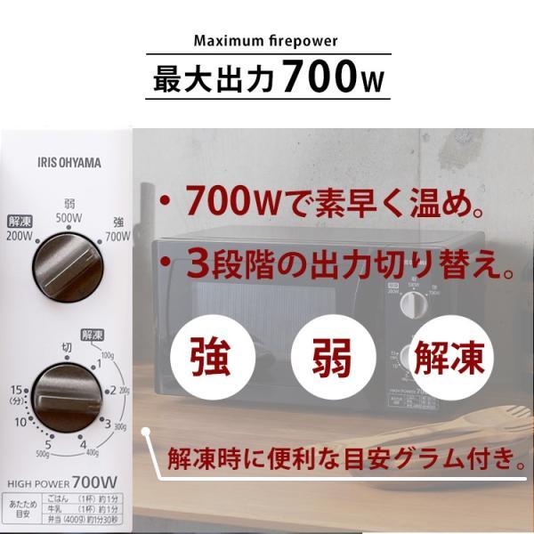 電子レンジ 一人暮らし アイリスオーヤマ 簡単 単機能 シンプル ターンテーブル PMB-T176 IMB-T176|unidy-y|04