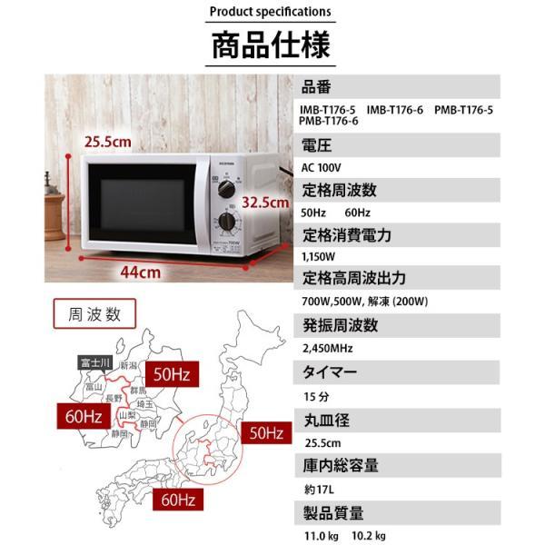 電子レンジ 一人暮らし アイリスオーヤマ 簡単 単機能 シンプル ターンテーブル PMB-T176 IMB-T176|unidy-y|08