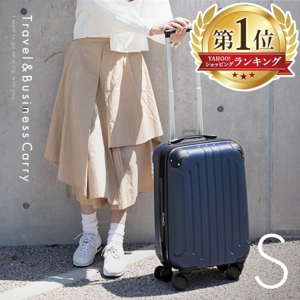スーツケース機内持ち込み軽量Sサイズキャリーケースキャリーバッグ40L2〜3泊ビジネスTSA搭載