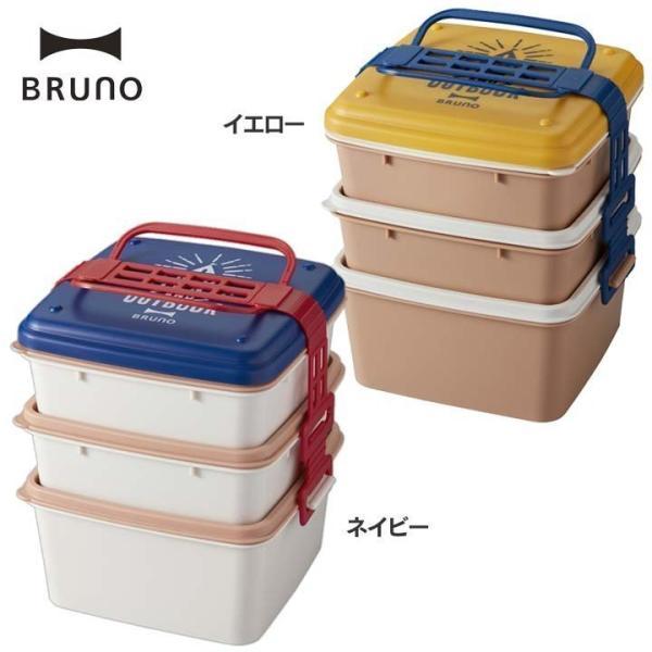 弁当箱 おしゃれ レディース 3段 ランチボックス BHK092 BRUNO (B)|unidy-y