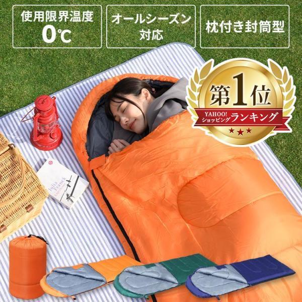 寝袋シュラフコンパクト袋付き持ち運びアウトドアレジャーキャンプ防災洗える車中泊枕付きM180-75・E200