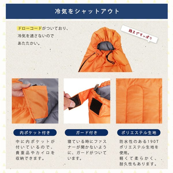 寝袋 シュラフ 封筒タイプ マミータイプ 軽量 コンパクト 登山 アウトドア キャンプ 防災 -10度 収納袋付 M180-75 E200 (D)|unidy-y|10