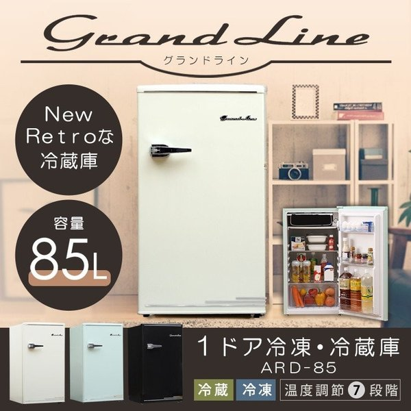 冷蔵庫 一人暮らし 小型 一人暮らし用 小型冷蔵庫 レトロ おしゃれ Grand-Line 2ドア レトロ冷凍/冷蔵庫 85L ARD-85 (D)|unidy-y