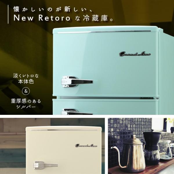 冷蔵庫 一人暮らし 小型 一人暮らし用 小型冷蔵庫 レトロ おしゃれ Grand-Line 2ドア レトロ冷凍/冷蔵庫 85L ARD-85 (D)|unidy-y|02