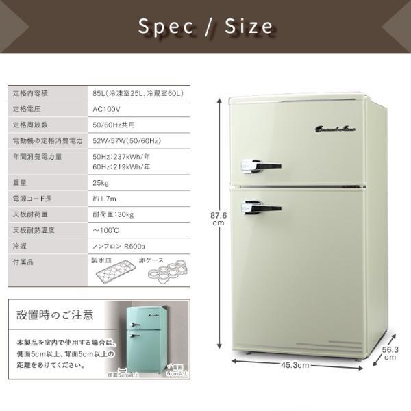 冷蔵庫 一人暮らし 小型 一人暮らし用 小型冷蔵庫 レトロ おしゃれ Grand-Line 2ドア レトロ冷凍/冷蔵庫 85L ARD-85 (D)|unidy-y|11