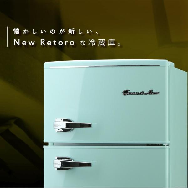 冷蔵庫 一人暮らし 小型 一人暮らし用 小型冷蔵庫 レトロ おしゃれ Grand-Line 2ドア レトロ冷凍/冷蔵庫 85L ARD-85 (D)|unidy-y|13