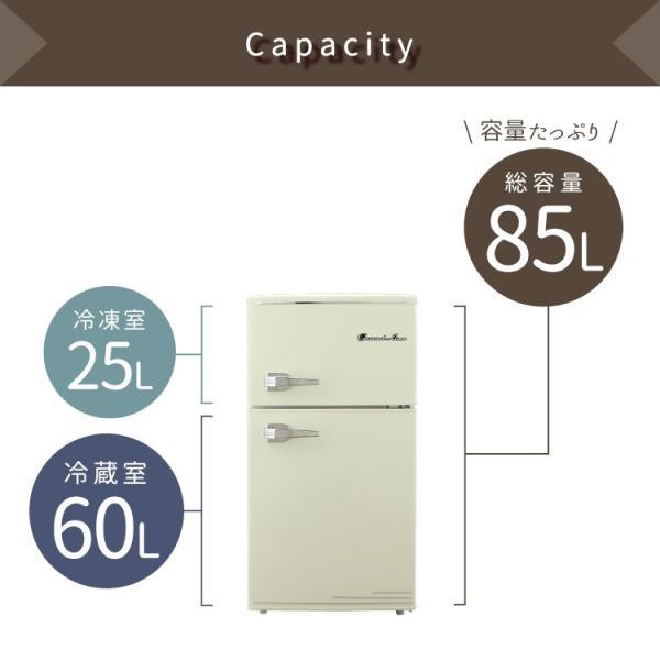 冷蔵庫 一人暮らし 小型 一人暮らし用 小型冷蔵庫 レトロ おしゃれ Grand-Line 2ドア レトロ冷凍/冷蔵庫 85L ARD-85 (D)|unidy-y|05