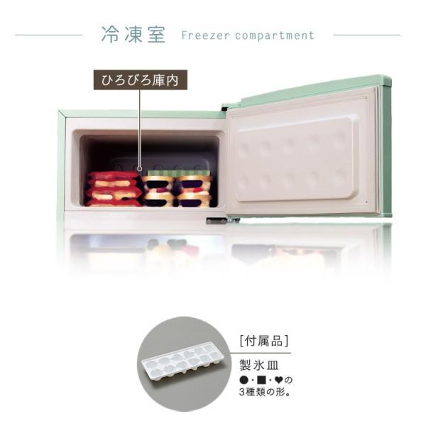 冷蔵庫 一人暮らし 小型 一人暮らし用 小型冷蔵庫 レトロ おしゃれ Grand-Line 2ドア レトロ冷凍/冷蔵庫 85L ARD-85 (D)|unidy-y|07