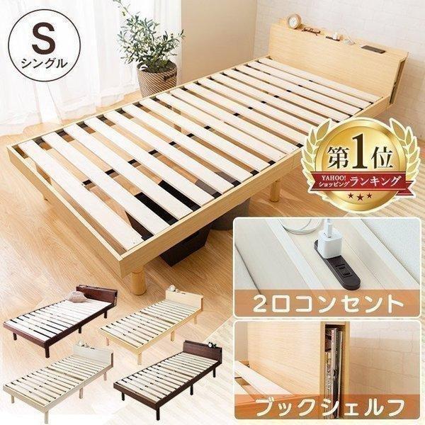 すのこベッドシングルベッドベッドフレームシングルベッドおしゃれコンセント付き収納高さ調節三段階すのこ安い棚付きコンセント木