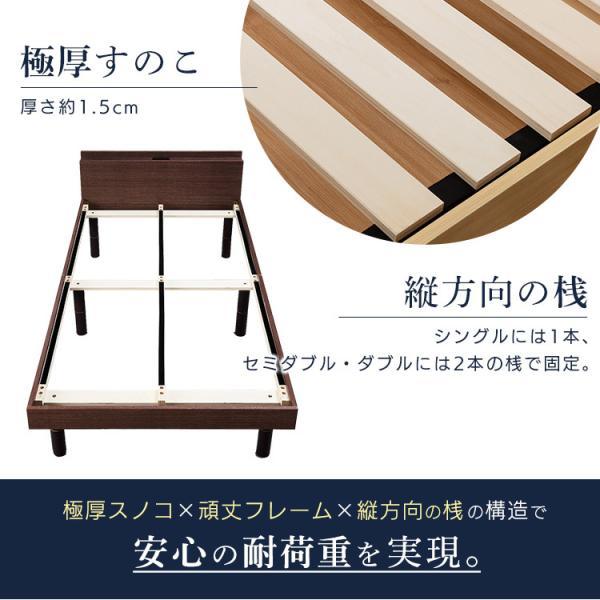 すのこベッド シングル フレーム スノコ 収納  ベッド 安い 棚付き おしゃれ コンセント フレーム 木 収納付きベッドフレーム unidy-y 13