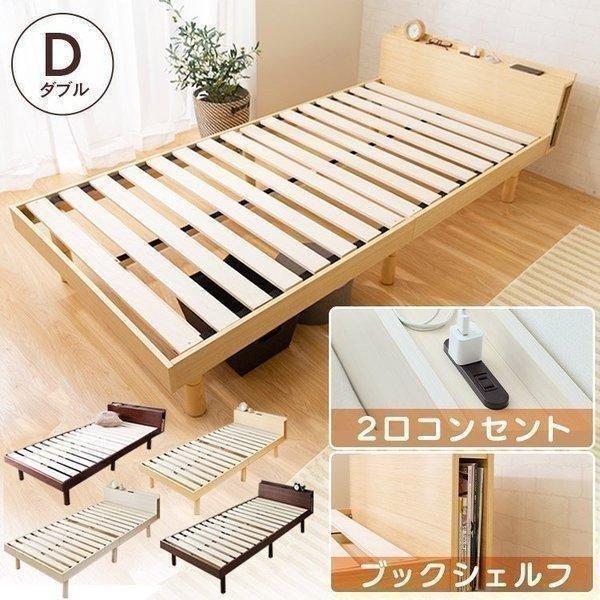 ベッド ダブル すのこ フレーム 安い 棚コンセント付き頑丈スノコベッド ポラリス ダブル PRLSDWH|unidy-y