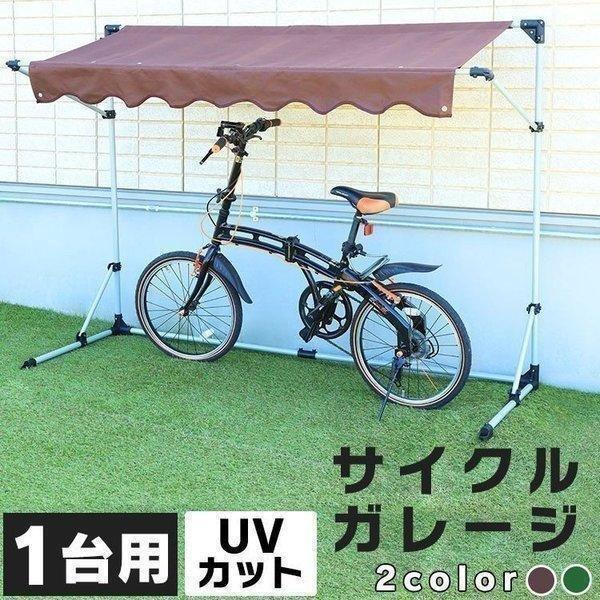 自転車置き場 おしゃれ 物置 自宅 サイクルハウス サイクルガレージ サイクルポート 自転車 ガレージ 収納 折り畳み コンパクト 2台 1台 置き場 固定 CYG-001