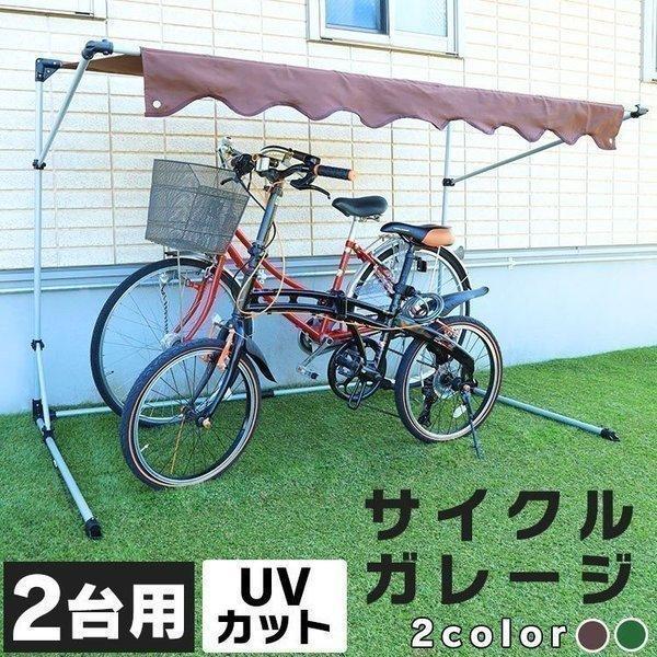 サイクルハウスサイクルポートおしゃれ自転車置き場2台1台サイクルガレージ固定自転車おしゃれCYG-002(D)