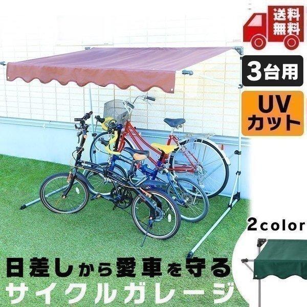 自転車置き場おしゃれ屋根自宅DIYガレージバイクサイクルポート3台サイクルハウスサイクルガレージ省スペース収納固定自転車3台用C