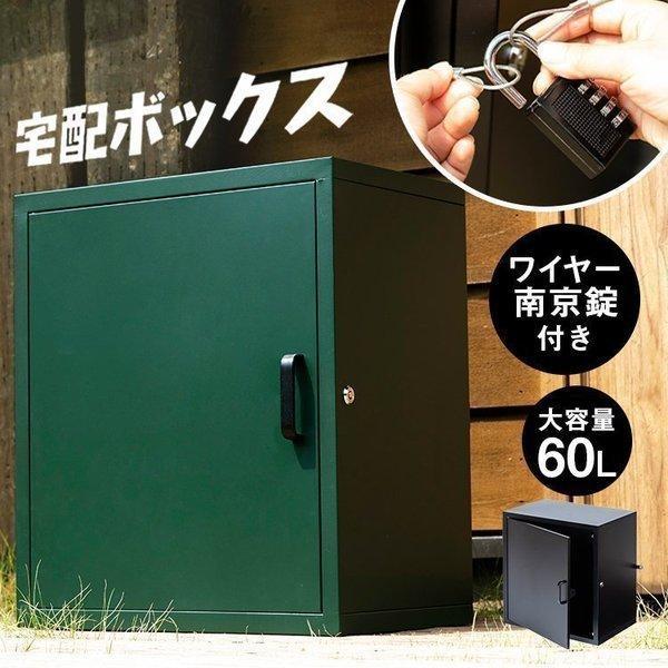 宅配ボックス 戸建 おしゃれ マンション 家庭用 一戸建て 宅配BOX ポスト 屋外用  PBX-5335 (D)