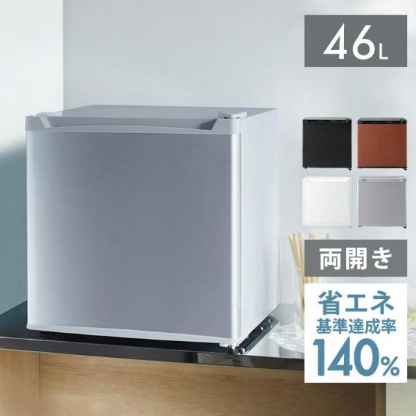 冷蔵庫一人暮らし小型新品安いミニコンパクトおしゃれ省エネ1ドア1ドア冷蔵庫小型冷蔵庫ミニ冷蔵庫木目46LPRC-B051D(D)
