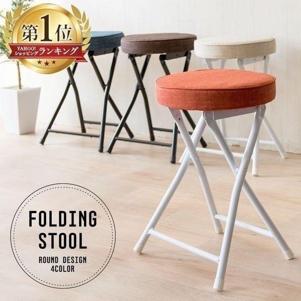 椅子折りたたみイスイスおしゃれ折りたたみチェアいす折り畳みイススツールコンパクト腰掛け丸椅子玄関キッチンYZ5075