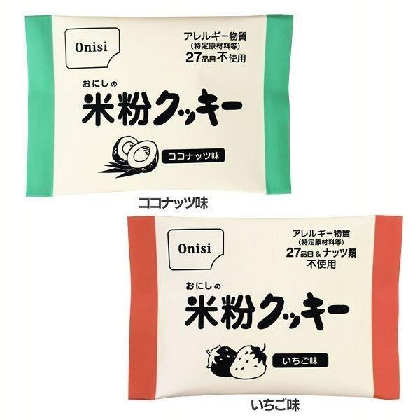 米粉クッキー 尾西食品 (D)